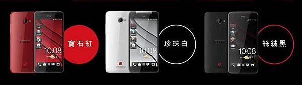 HTC Butterfly 1.5GHz 4核心 5吋 美型蝴蝶機