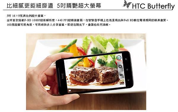 HTC Butterfly 5吋旗艦蝴蝶機-紅色2