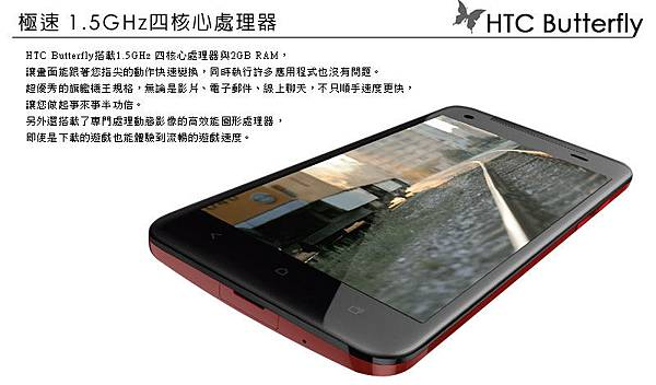 HTC Butterfly 5吋旗艦蝴蝶機-紅色1