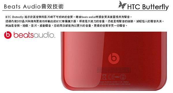 HTC Butterfly 5吋旗艦蝴蝶機-紅色4