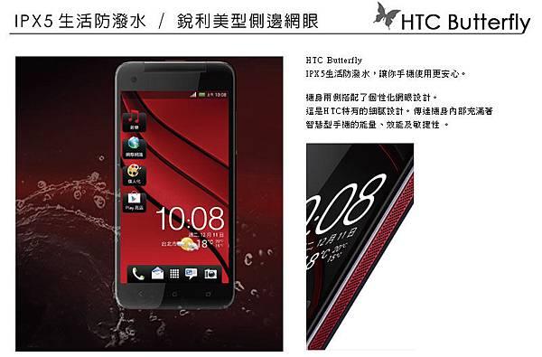 HTC Butterfly 5吋旗艦蝴蝶機-紅色5