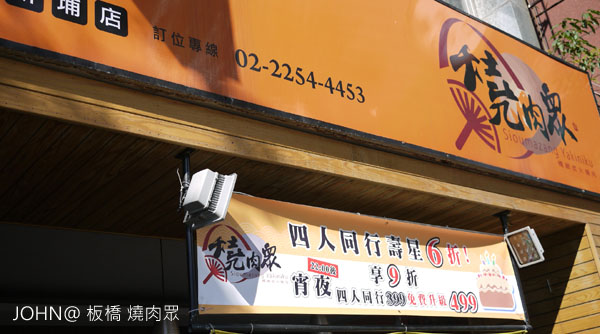 板橋美食 燒肉眾 燒肉店吃到飽