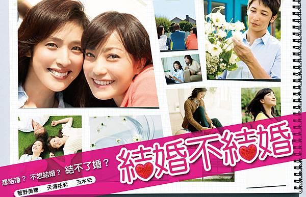 2012日劇]結婚不結婚~菅野美穂 天海祐希 玉木宏~緯來日本台