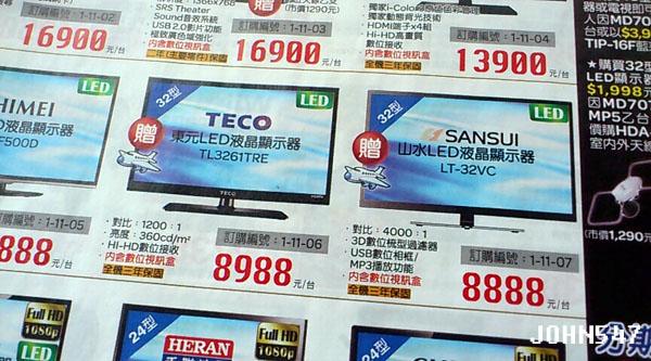 量販店家樂福買電視液晶螢幕 送曼谷來回機票