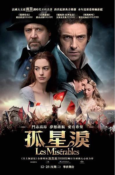 悲慘世界(Les Misérables)孤星淚