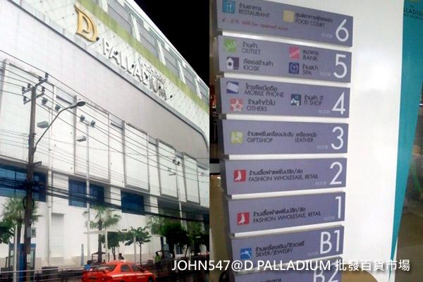 D PALLADIUM 批發百貨市場-泰國曼谷3