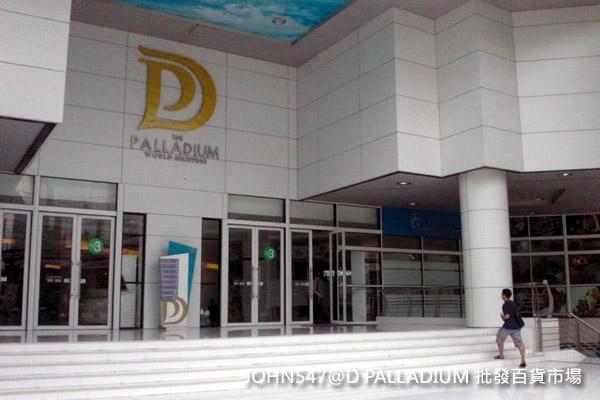D PALLADIUM 批發百貨市場-泰國曼谷