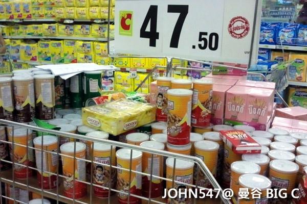 泰國曼谷BIG C連鎖量販店2