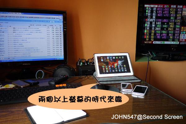 第二螢幕 Second Screen 兩個以上螢幕的時代來臨JOHN