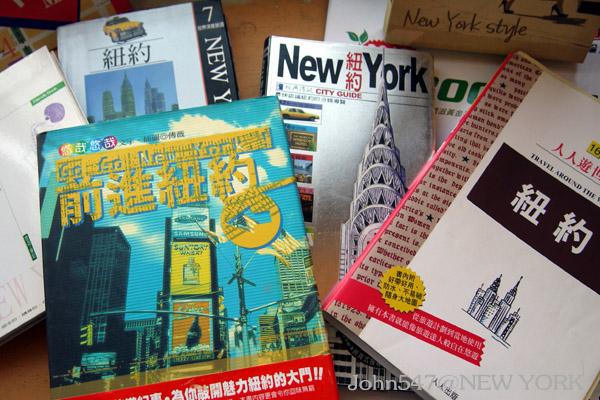 JOHN來去紐約 旅遊書jpg