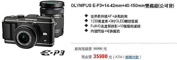 OLYMPUS E-P3+14-42mm+40-150mm雙鏡組(公司貨)