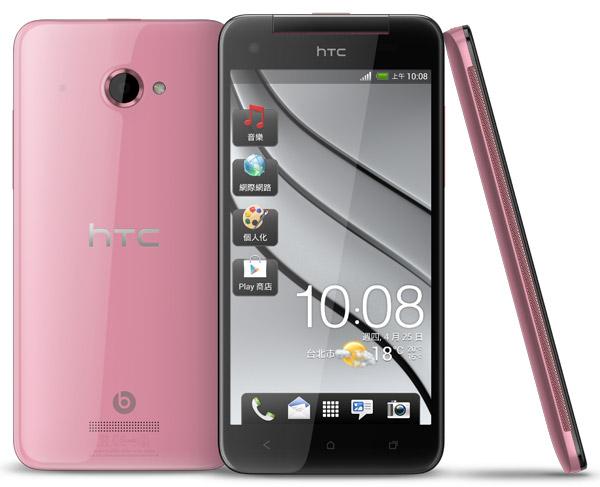 粉紅限量版 HTC Butterfly 5吋 FHD1080P 四核日系美型機