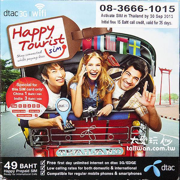 泰國DTAC 電信 3G無線上網吃到飽~ Happy Tourist SIM  Card