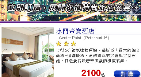 水門帝寶酒店  Centre Point (Petchburi 15) 吉帝旅行社