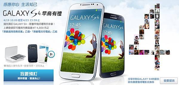 GALAXY S4早鳥預購禮 送價值超過NT$ 4,000 s view皮套