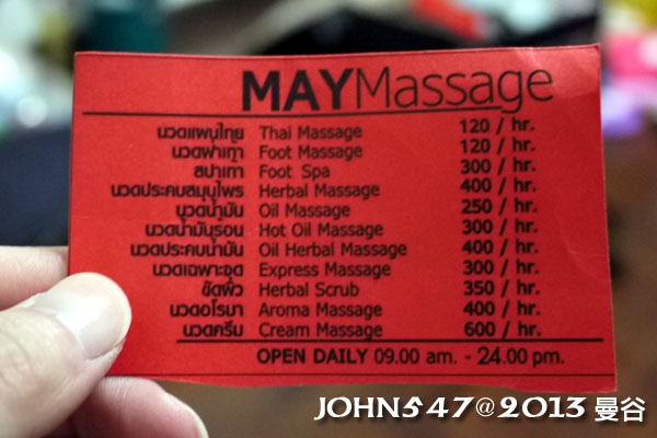 泰國曼谷按摩May Massage 120元泰銖按摩Asok站價目表