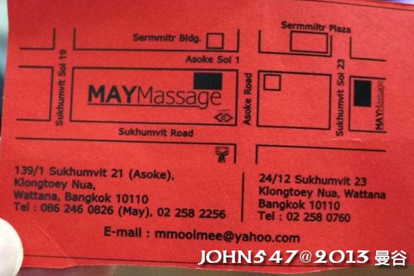 泰國曼谷按摩May Massage 120元泰銖按摩Asok站地圖