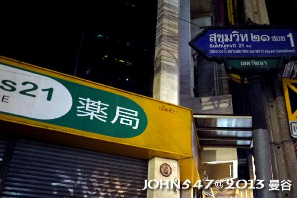 泰國曼谷按摩May Massage 120元泰銖按摩Asok站5