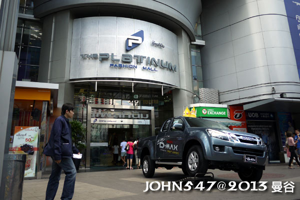 水門市場百貨 The Platinum Fashion Mall(白金購物中心)泰國曼谷