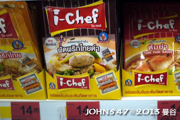 泰國自由行必買BIG C香料-料理包2