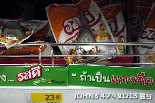 泰國自由行必買BIG C香料-料理包5