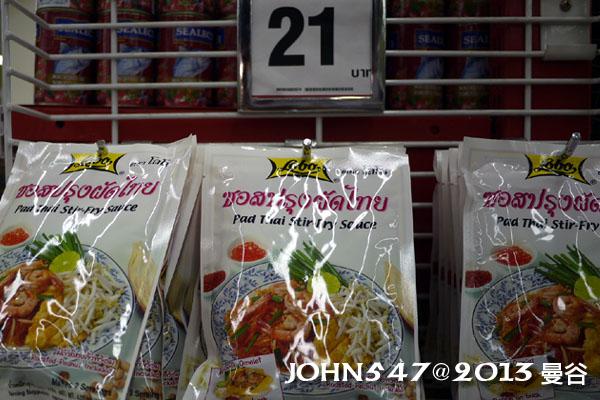 泰國自由行必買BIG C香料-料理包4