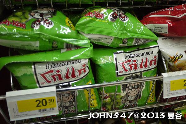 泰國自由行必買BIG C零食-土豆哥3