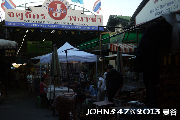 恰圖恰週末市集(札都甲Chatuchak weekend market)JATUCHAK PLAZA