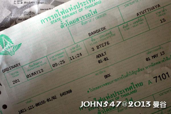 泰國 大城 Ayutthaya 阿育塔亞-1.火車票15元泰銖