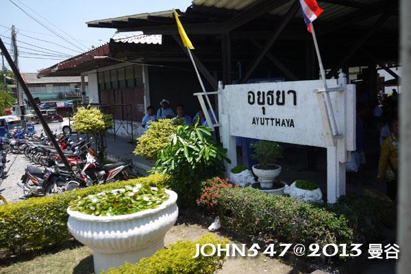 泰國 大城 Ayutthaya 阿育塔亞-9.大城火車站