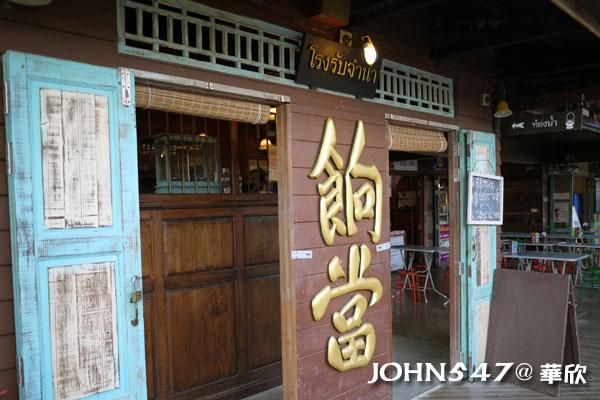 泰國華欣Hua Hin懷舊小鎮Plearn Wan 19