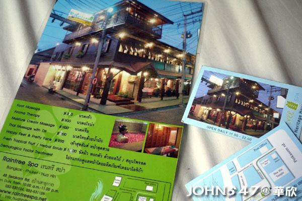 泰國華欣 Raintree Spa按摩店1