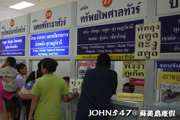 泰國曼谷到蘇美島自由行-1.曼谷南巴士站7售票蘇叻他尼府