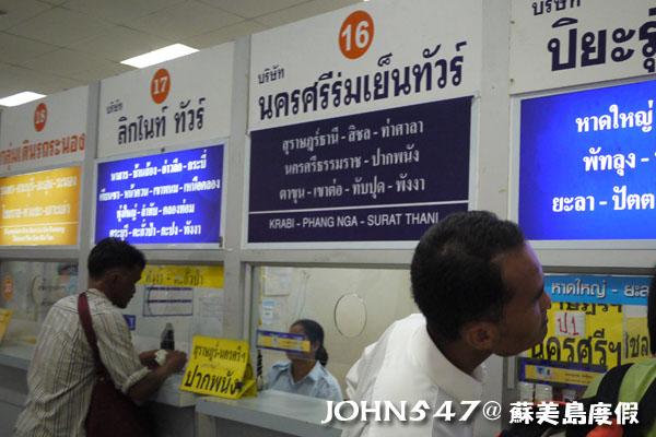 泰國曼谷到蘇美島自由行-1.曼谷南巴士站7售票蘇叻他尼府2