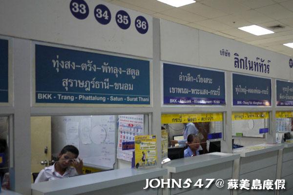 泰國曼谷到蘇美島自由行-1.曼谷南巴士站7售票蘇叻他尼府3