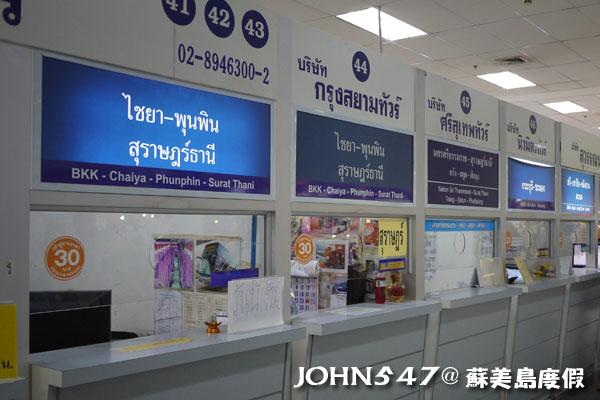 泰國曼谷到蘇美島自由行-1.曼谷南巴士站7售票蘇叻他尼府4