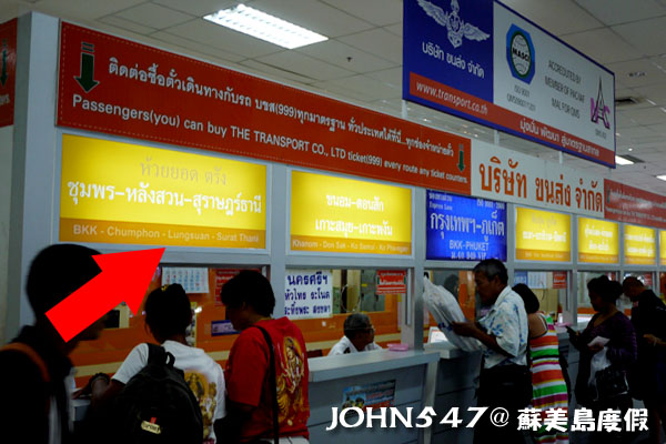 泰國曼谷到蘇美島自由行-1.曼谷南巴士站7售票蘇叻他尼府VIP巴士