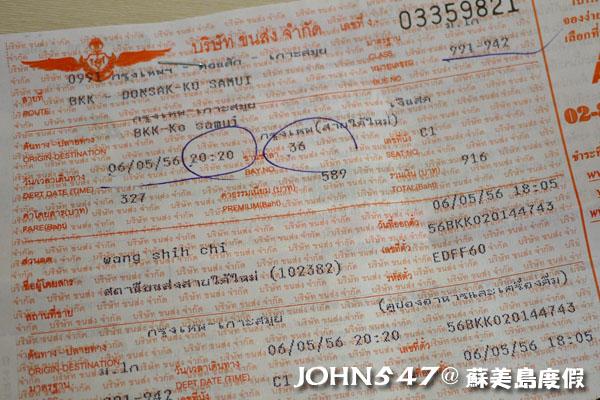 泰國曼谷到蘇美島自由行-1.曼谷南巴士站7售票蘇叻他尼府VIP巴士1