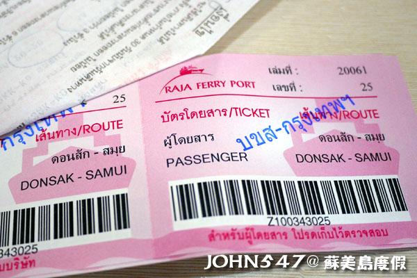 泰國曼谷到蘇美島自由行-1.曼谷南巴士站7售票蘇叻他尼府VIP巴士2