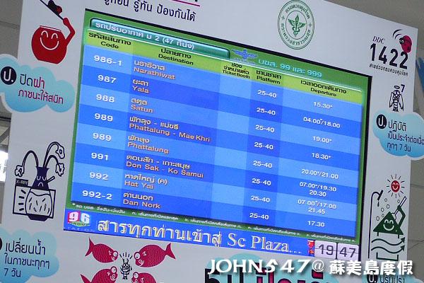 泰國曼谷到蘇美島自由行-1.曼谷南巴士站9