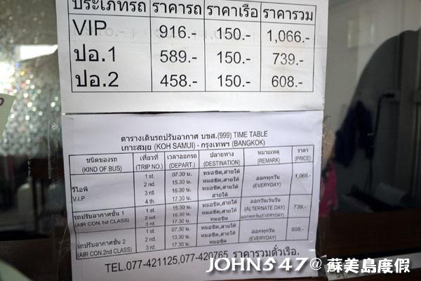 泰國曼谷到蘇美島自由行-5.巴士站車票時間
