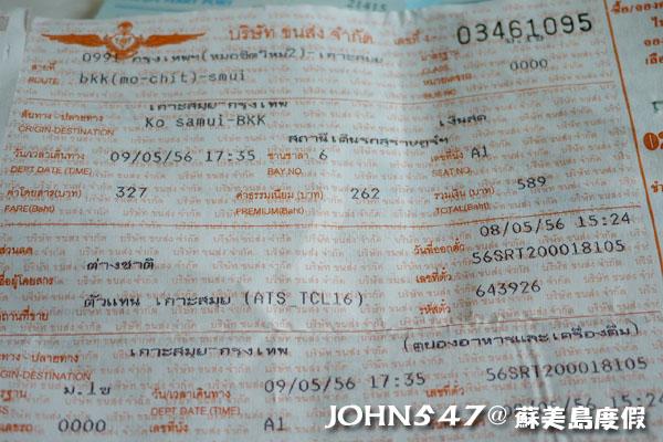 泰國曼谷到蘇美島自由行-5.巴士站車票時間3