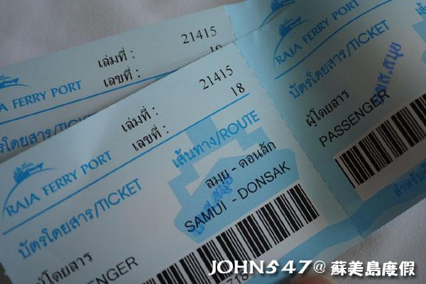 泰國曼谷到蘇美島自由行-5.巴士站車票時間4