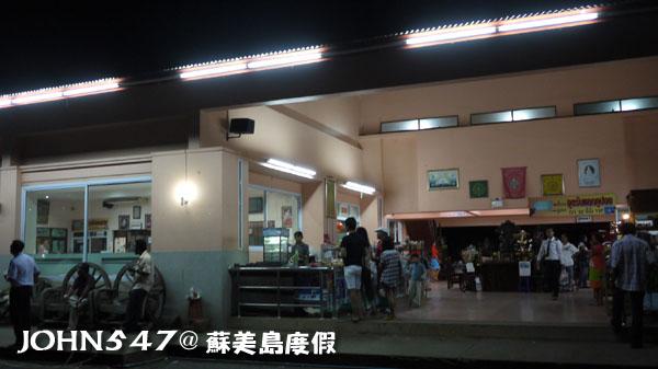 泰國蘇美島回曼谷巴士10休息站