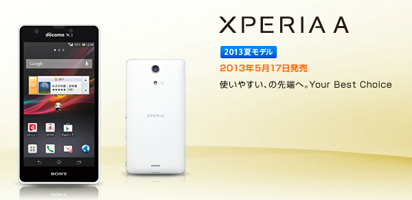 NTT DoCoMo販售的Sony Xperia A