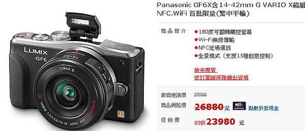 Panasonic GF6X含14-42mm G VARIO X鏡組NFC.WiFi 首批限量(繁中平輸)