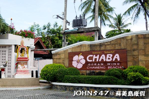 蘇美島查汶沙灘Chaba Samui Resort暹芭蘇梅島度假村2.jpg
