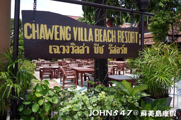 蘇美島Chaweng Beach查汶沙灘16Chaweng villa Beach resort.jpg