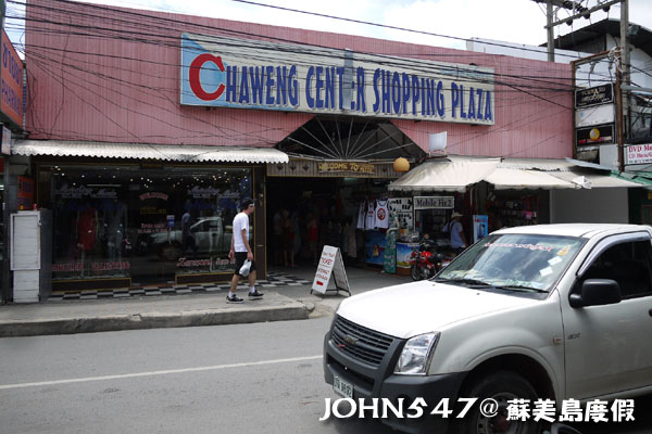 蘇美島Chaweng Walking Street Market查汶大街Chaweng  center shopping  plaza.jpg