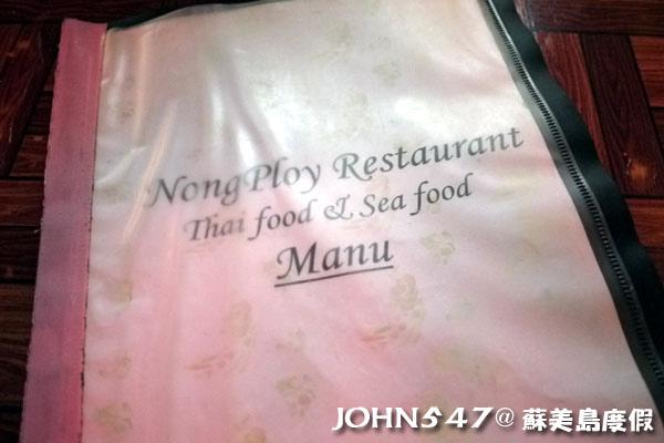 蘇美島Chaweng Street查汶小吃美食6.NongPloy泰式海鮮店.jpg